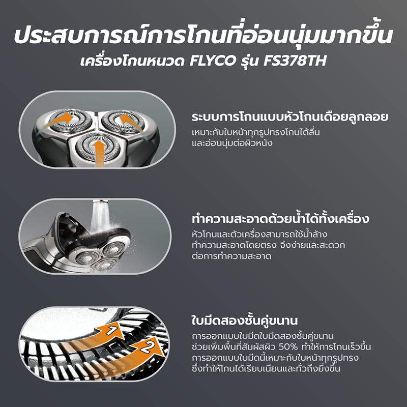 fs3003_flyco-electric-shaver_fs378th-05.
