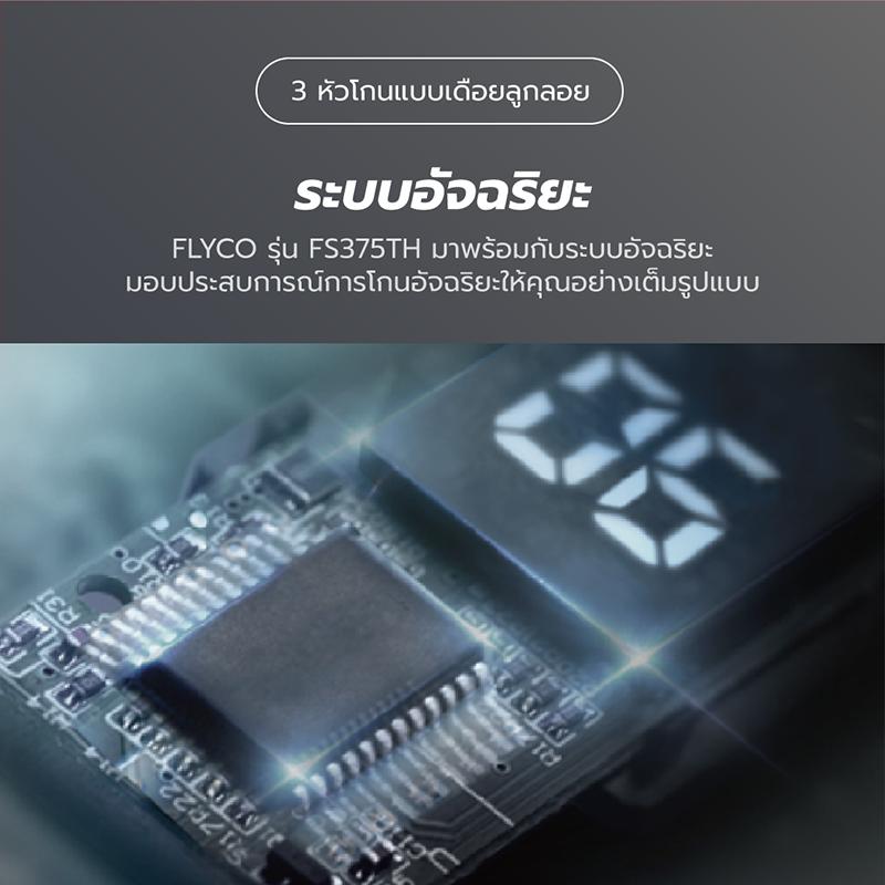 fs3002_flyco-electric-shaver_fs375th-02.