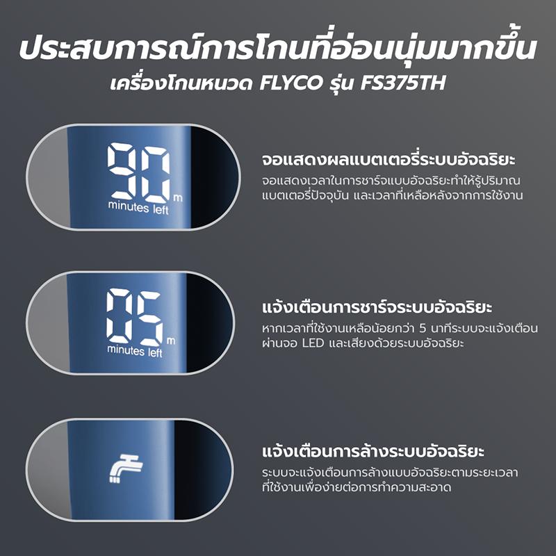 fs3002_flyco-electric-shaver_fs375th-06.
