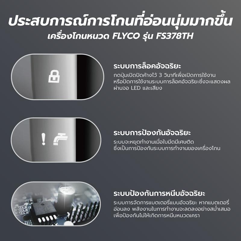 fs3003_flyco-electric-shaver_fs378th-07.