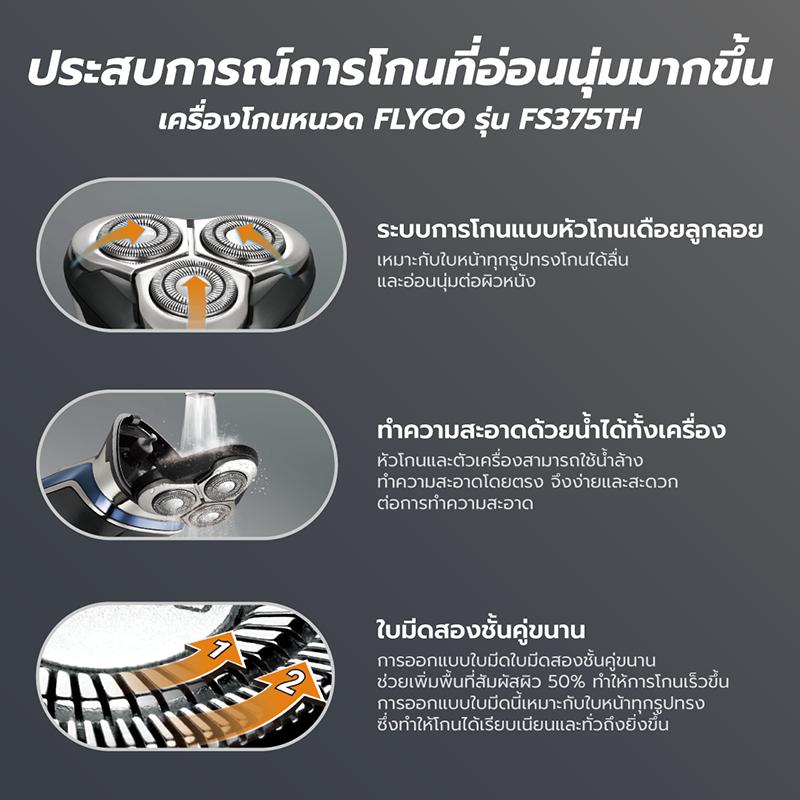 fs3002_flyco-electric-shaver_fs375th-05.