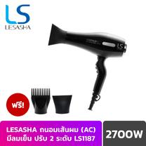 LESASHA ไดร์เป่าผม AIRMAX 2700W HURRICANE HAIR DRYER รุ่น LS1187