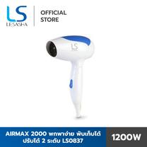 LESASHA ไดร์เป่าผม AIRMAX 2000 POWERFUL HAIR DRYER 1200W (BLUE) รุ่น LS0837 ขนาดพกพา พับเก็บได้