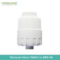 ไส้กรอง MAZUMA รุ่น Toray SWC-EG - White