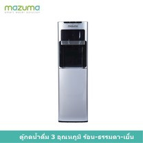 mazuma ตู้น้ำดื่มถังล่างแบบตั้งพื้น รุ่น DP-871