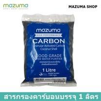 Mazuma สารกรองคาร์บอน บรรจุถุง 1 ลิตร