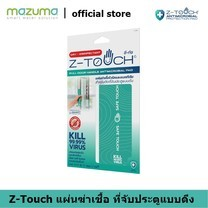 Z-Touch แผ่นลดการก่อตัวของเชื้อโรคและแบคทีเรีย สำหรับที่จับประตูแบบดึง