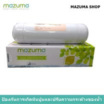 Mazuma ไส้กรองน้ำ Resin T33