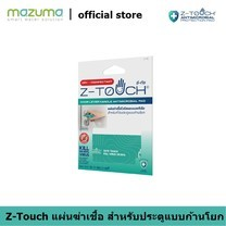 Z-Touch แผ่นลดการก่อตัวของเชื้อโรคและแบคทีเรีย สำหรับที่จับประตูแบบก้านโยก
