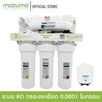 Mazuma เครื่องกรองน้ำดื่ม 5 ขั้นตอน รุ่น RO Purelife Auto