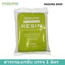 Mazuma สารกรองเรซิ่น บรรจุถุง 1 ลิตร