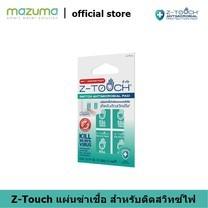 Z-Touch แผ่นลดการก่อตัวของเชื้อโรคและแบคทีเรีย สำหรับติดสวิทซ์ไฟ