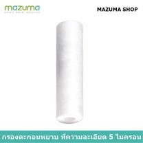 Mazuma ไส้กรองน้ำ Sediment P-5