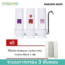 Mazuma เครื่องกรองน้ำดื่ม 3 ขั้นตอน รุ่น Extra Clean 33 แถมไส้กรอง Sediment, Carbon Block, Carbon GAC