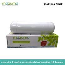 Mazuma ไส้กรองน้ำ  Carbon GAC T33