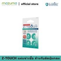 Z-Touch แผ่นลดการก่อตัวของเชื้อโรคและแบคทีเรีย สำหรับติดปุ่มกลม