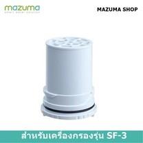 Mazuma ไส้กรองน้ำสำหรับรุ่น SF-3