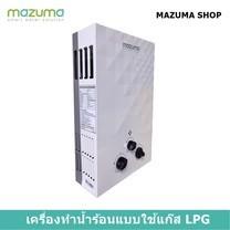 Mazuma เครื่องทำน้ำร้อนแบบใช้แก๊ส LPG รุ่น LPG10-5CR