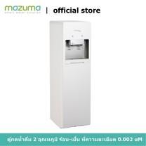 Mazuma ตู้น้ำดื่มทำอุณหภูมิร้อน - เย็น รุ่น WPU-6440F