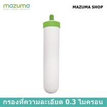 MAZUMA ไส้กรอง CERAMIC  10 นิ้ว หัวเกลียว