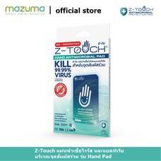 Z-Touch แผ่นฆ๋าเชื้อไวรัส และแบคทีเรีย บริเวณจุดสัมผัสร่วม รุ่น Hand Pad