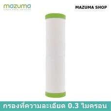 Mazuma ไส้กรองน้ำ Ceramic OBE
