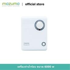 เครื่องทำน้ำร้อน MAZUMA 6000 วัตต์ รุ่น POWER 3
