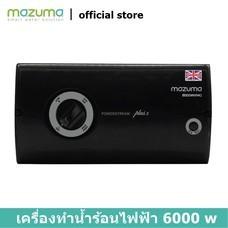Mazuma เครื่องทำน้ำร้อน 6000 วัตต์ รุ่น power stream plus2
