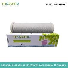 Mazuma ไส้กรองน้ำ Carbon Block  10 นิ้ว