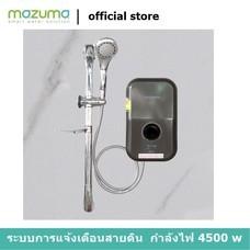 MAZUMA เครื่องทำน้ำอุ่นไฟฟ้า รุ่น IVY PLUS 4500 W