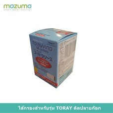 ไส้กรองน้ำ MAZUMA รุ่น Toray STC VJ-EG - White