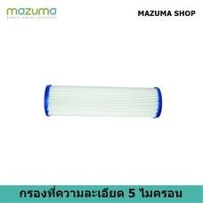 Mazuma ไส้กรองจีบ R-30 สำหรับเครื่องกรองน้ำรุ่น M1F-3