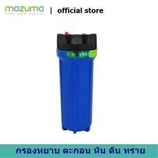 เครื่องกรองน้ำพลาสติก MAZUMA รุ่น M1F-3 (รู 3/4 นิ้ว)