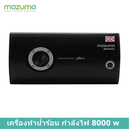 Mazuma เครื่องทำน้ำร้อนไฟฟ้า รุ่น Power Stream Plus2 8 Kw.