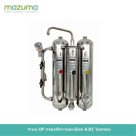 Mazuma เครื่องกรองน้ำสแตนเลส รุ่น M3F-3UF
