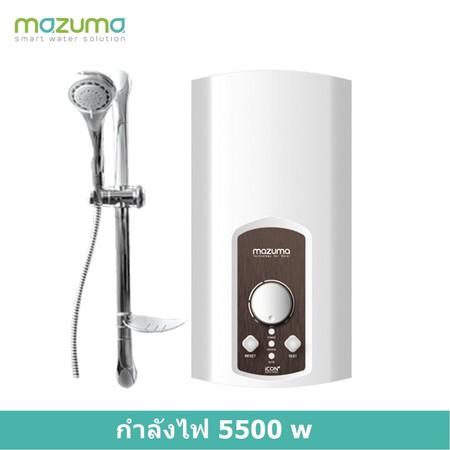Mazuma เครื่องทำน้ำอุ่นไฟฟ้า รุ่น ICON PLUS 5500 วัตต์