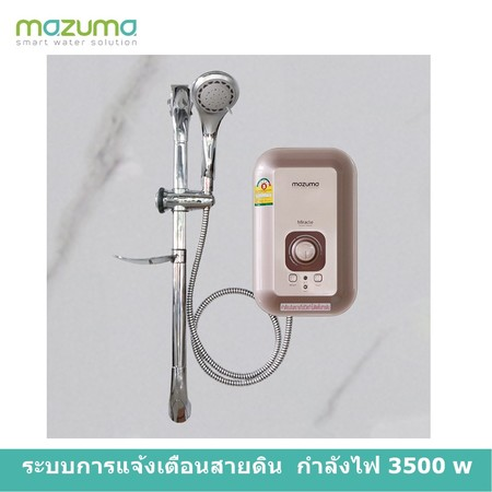 MAZUMA เครื่องทำน้ำอุ่น Miracle Pink-Gold 3.5
