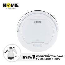 หุ่นยนต์ดูดฝุ่น HOMIE Robot - White + HOMIE Steam