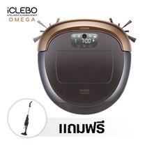 หุ่นยนต์ดูดฝุ่น iClebo รุ่น OMEGA - Glossy Brown (แถมฟรี! HOMIE เครื่องดูดฝุ่น COMPACT VAC)