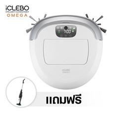 หุ่นยนต์ดูดฝุ่น iClebo รุ่น OMEGA - Pure White (แถมฟรี! HOMIE เครื่องดูดฝุ่น COMPACT VAC)