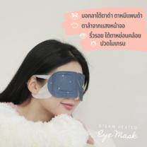 มาส์กตาแบบอุ่น Steam Eye Mask / Set 4 Pieces