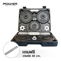 Power Reform ดัมเบลกล่อง Black Plate 20 kg (ฟรี! แกนต่อ 60 cm)