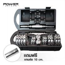 Power Reform ดัมเบลกล่องโครเมี่ยม 15 kg (ฟรี! แกนต่อ 10 cm)