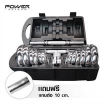Power Reform ดัมเบลกล่องโครเมี่ยม 20 kg (ฟรี! แกนต่อ 10 cm)