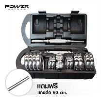 Power Reform ดัมเบลกล่องโครเมี่ยม 15 kg (ฟรี! แกนต่อ 60 cm)