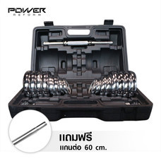 Power Reform ดัมเบลกล่องโครเมี่ยม 30 kg (ฟรี! แกนต่อ 60 cm)