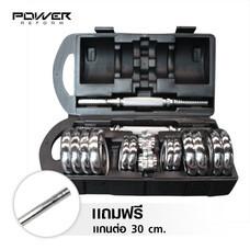 Power Reform ดัมเบลกล่องโครเมี่ยม 15 kg (ฟรี! แกนต่อ 30 cm)