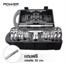 Power Reform ดัมเบลกล่องโครเมี่ยม 20 kg (ฟรี! แกนต่อ 30 cm)