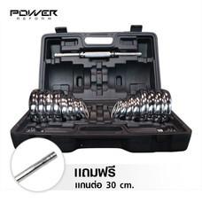 Power Reform ดัมเบลกล่องโครเมี่ยม 30 kg (ฟรี! แกนต่อ 30 cm)