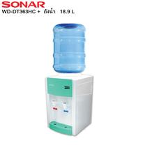 SONAR ครื่องกดน้ำร้อน-น้ำเย็น 2 หัว แบบตั้งโต๊ะ พร้อมถังน้ำพลาสติกอย่างดี รุ่น WD-DT363HC ขนาด 18.9 ลิตร